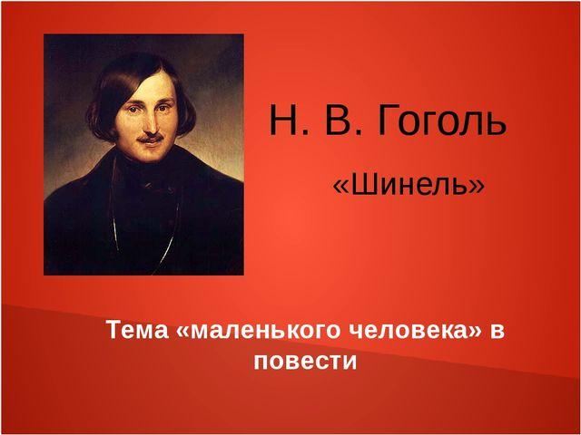 Н. В. Гоголь «Шинель» Тема «маленького человека» в повести
