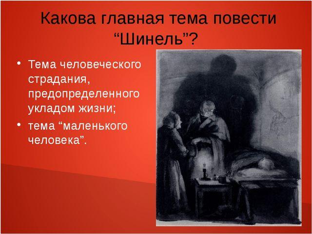 """Какова главная тема повести """"Шинель""""? Тема человеческого страдания, предопре..."""