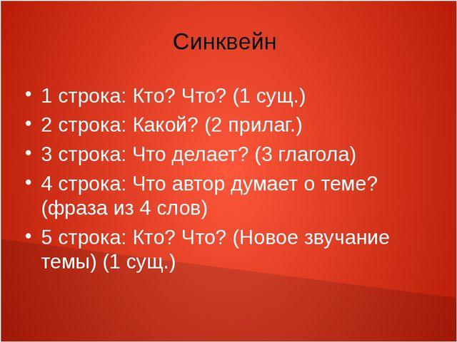 Синквейн 1 строка: Кто? Что? (1 сущ.) 2 строка: Какой? (2 прилаг.) 3 строка:...