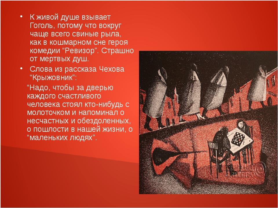 К живой душе взывает Гоголь, потому что вокруг чаще всего свиные рыла, как в...