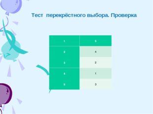 Тест перекрёстного выбора. Проверка 1 5 2 4 3 2 4 1 5 3