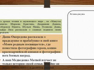 На уроках чтения и окужающего мира , на «Минутах памяти» Шаркова Кристина, Дв