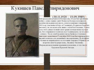 Кукишев Павел Спиридонович Мой прадедушка родился в Белоруссии, оттуда был пр