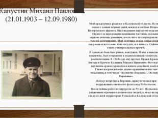 Капустин Михаил Павлович (21.01.1903 – 12.09.1980) Мой прадедушка родился в К