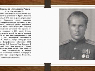 Владимир Иосифович Рацек (23.08.1918 - 10.11.1980 г.г.) Родился в Ульяновской