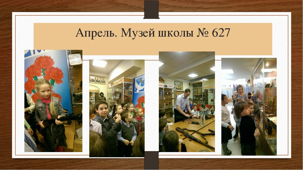 Апрель. Музей школы № 627