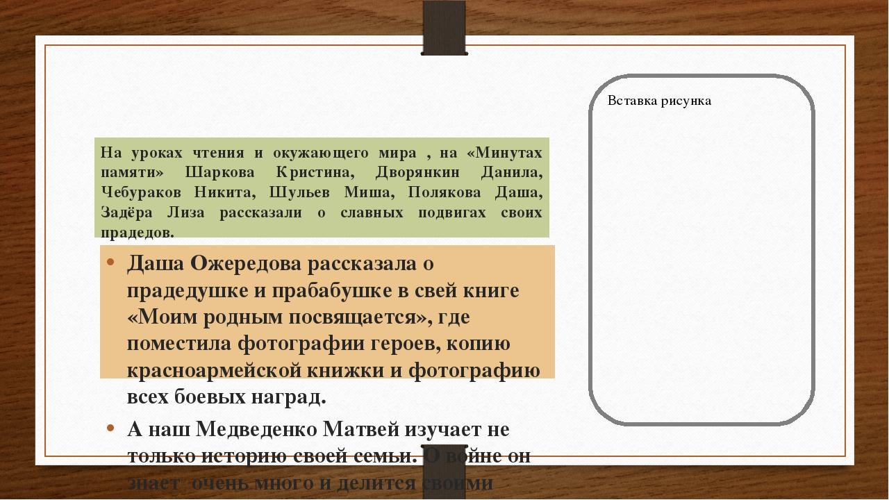 На уроках чтения и окужающего мира , на «Минутах памяти» Шаркова Кристина, Дв...