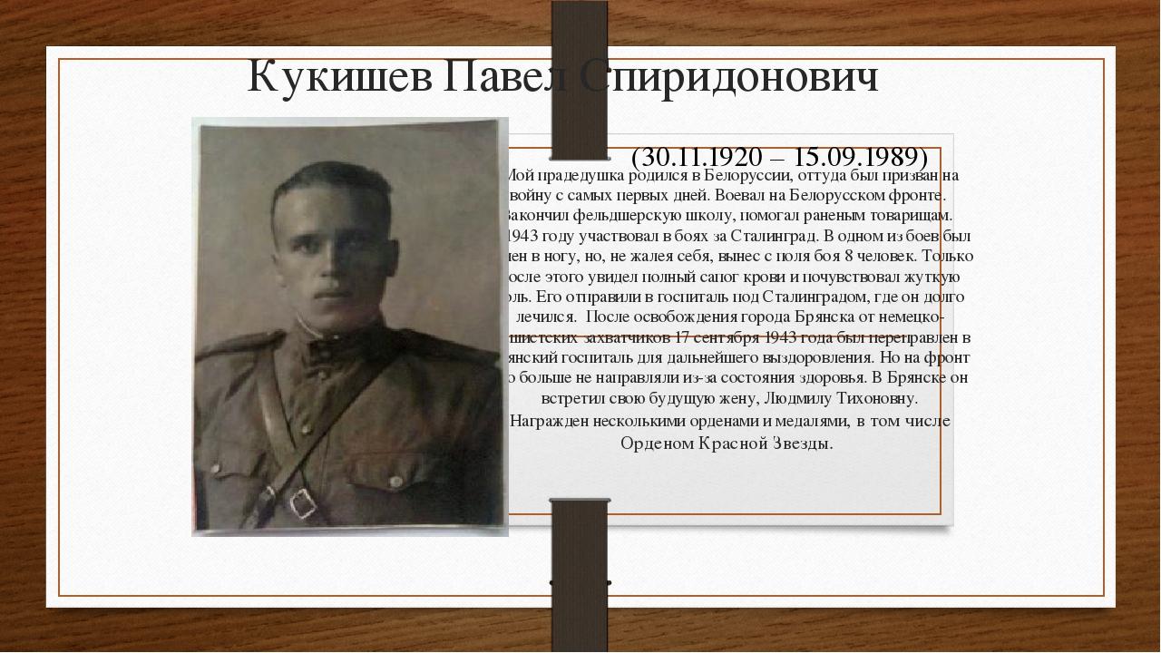 Кукишев Павел Спиридонович Мой прадедушка родился в Белоруссии, оттуда был пр...