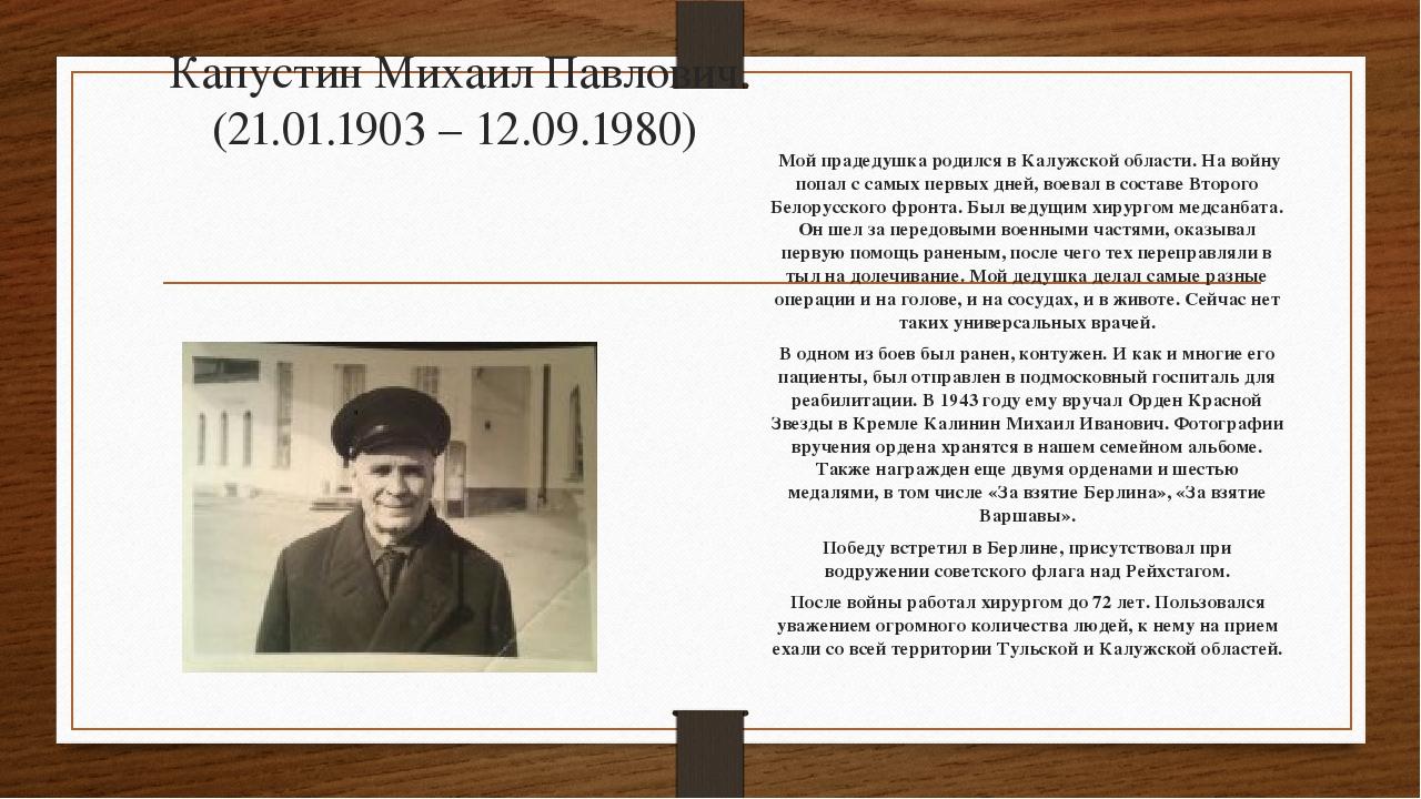 Капустин Михаил Павлович (21.01.1903 – 12.09.1980) Мой прадедушка родился в К...