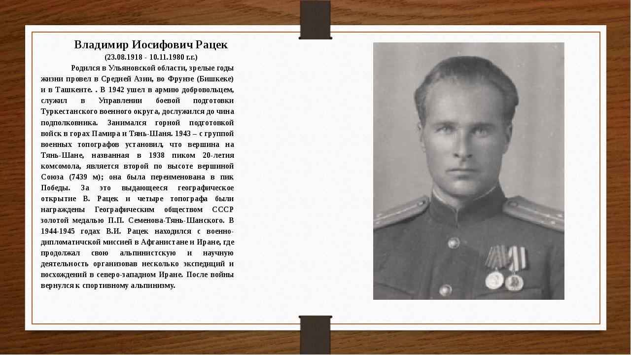 Владимир Иосифович Рацек (23.08.1918 - 10.11.1980 г.г.) Родился в Ульяновской...