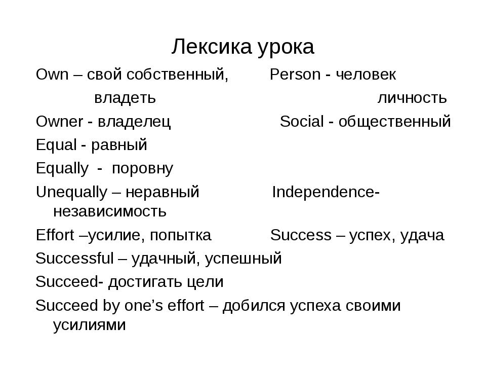 Лексика урока Own – свой собственный, Person - человек владеть личность Owner...