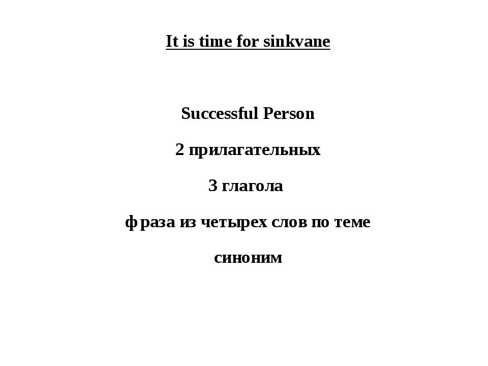 It is time for sinkvane Successful Person 2 прилагательных 3 глагола фраза из...