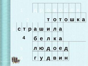 1 д р о в о с е к  2 т о т о ш к а 3 с т р а ш и л а   4 б е л к а 5 л ю д