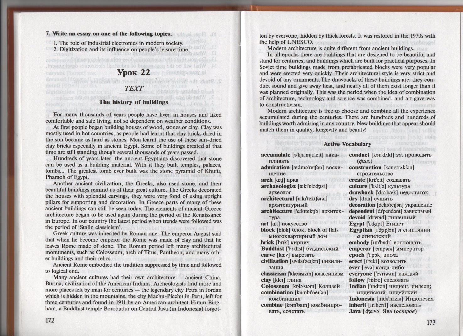 По 118 решебник английскому голубев с