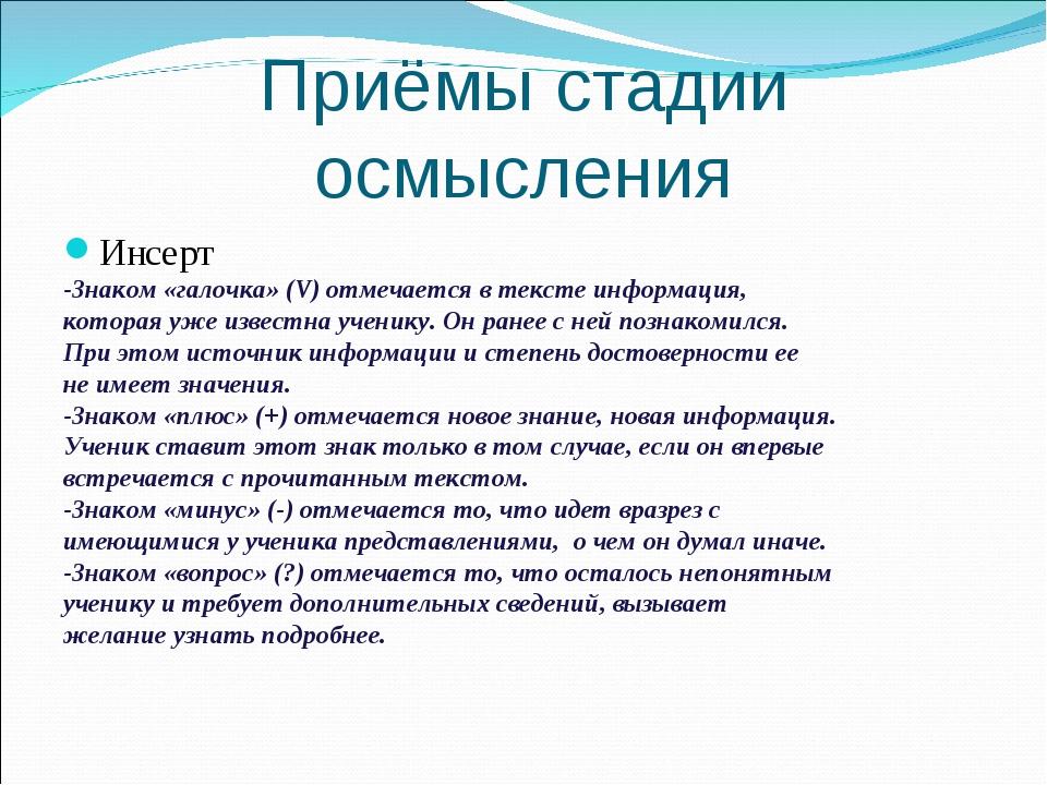 Приёмы стадии осмысления Инсерт -Знаком «галочка» (V) отмечается в тексте инф...