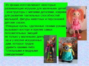 Из фоама изготавливают некоторые развивающие игрушки для маленьких детей - к