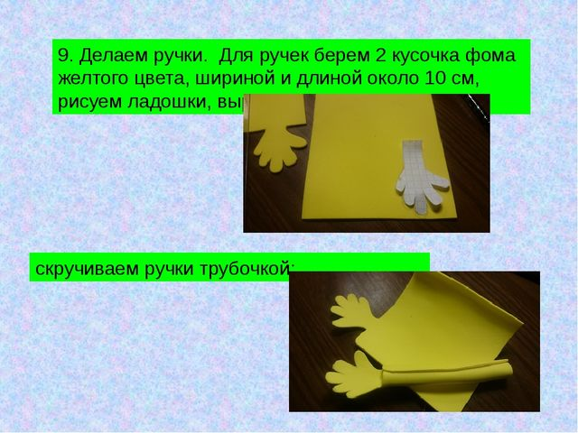 9. Делаем ручки. Для ручек берем 2 кусочка фома желтого цвета, шириной и длин...