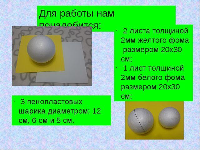 Для работы нам понадобится: 2 листа толщиной 2мм желтого фома размером 20х30...