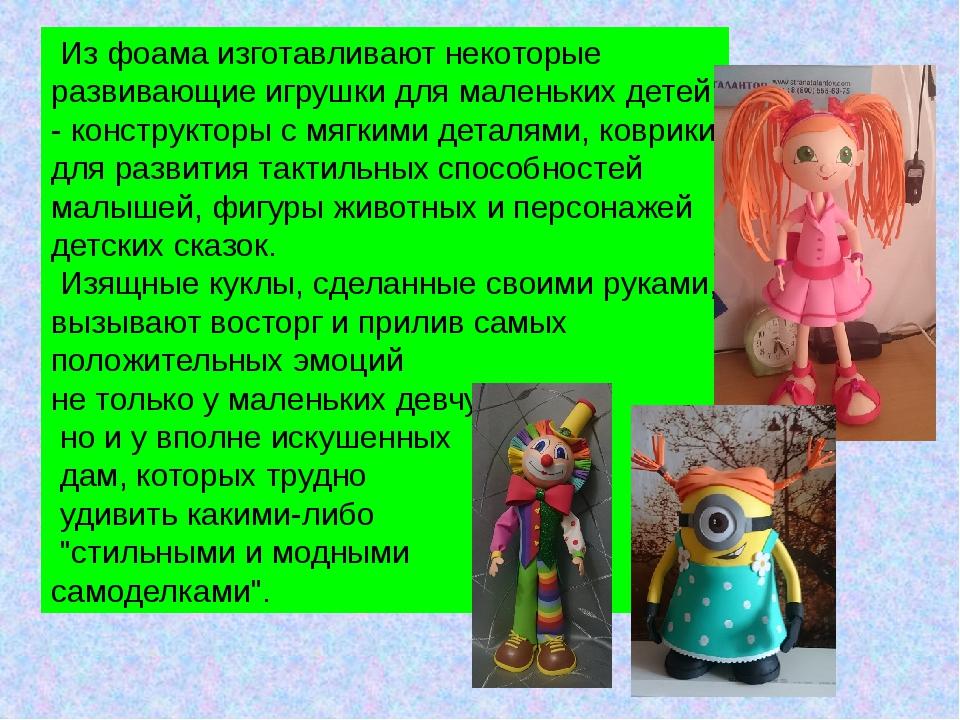 Из фоама изготавливают некоторые развивающие игрушки для маленьких детей - к...