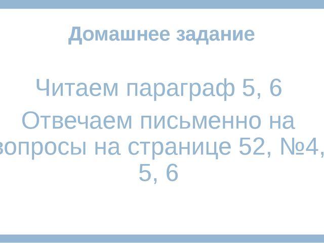 Домашнее задание Читаем параграф 5, 6 Отвечаем письменно на вопросы на страни...
