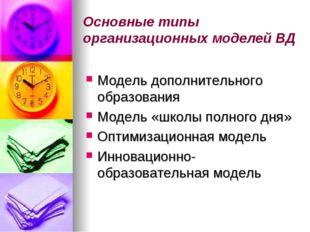 Основные типы организационных моделей ВД Модель дополнительного образования М