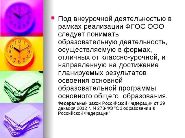 Под внеурочной деятельностью в рамках реализации ФГОС ООО следует понимать об...