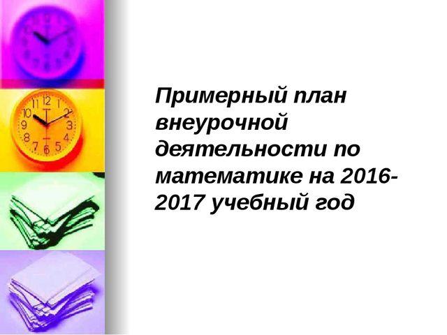 Примерный план внеурочной деятельности по математике на 2016-2017 учебный год
