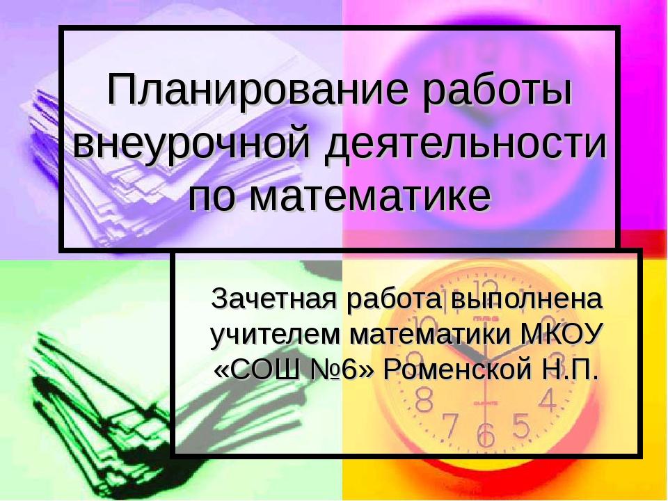 Планирование работы внеурочной деятельности по математике Зачетная работа вып...