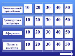 Занимательный русский язык Древнерусская литература Афоризмы Поэты и писатели