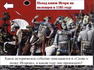 Какое историческое событие описывается в «Слове о полку Игореве», в каком год