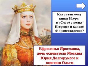 Как звали жену князя Игоря в «Слове о полку Игореве» и каково её происхождени