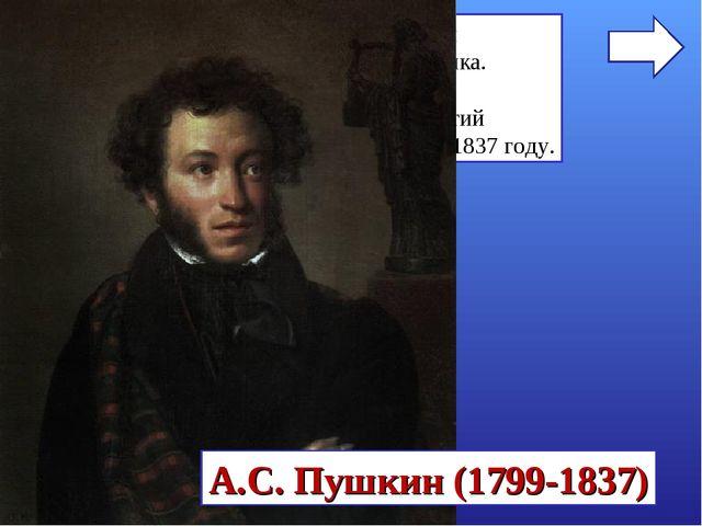 Этот поэт и писатель считается создателем современного русского литературного...