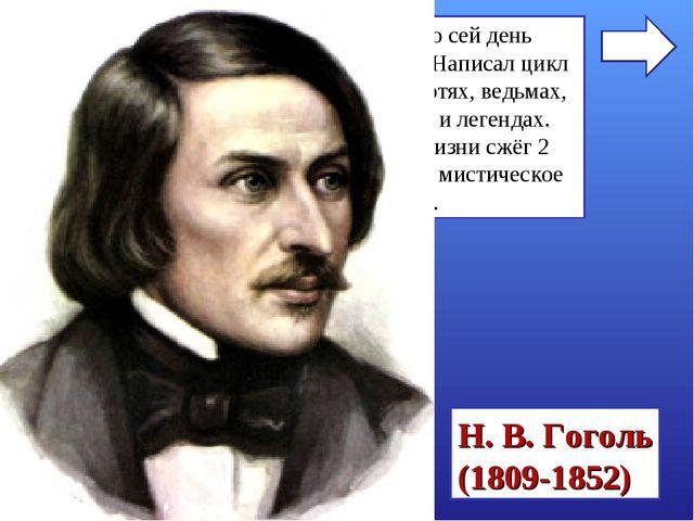 Родился и вырос на Украине, но и по сей день считается великим русским писате...