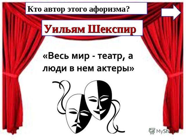 Кто автор этого афоризма? Уильям Шекспир