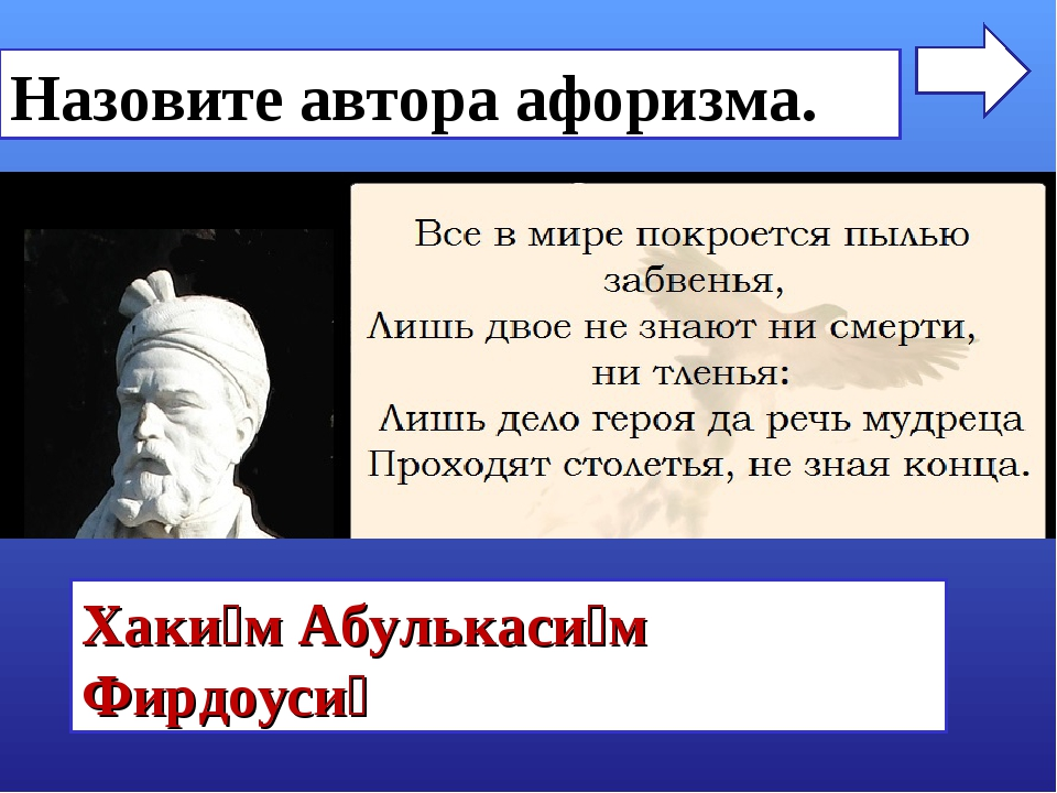 Назовите автора афоризма. Хаки́м Абулькаси́м Фирдоуси́