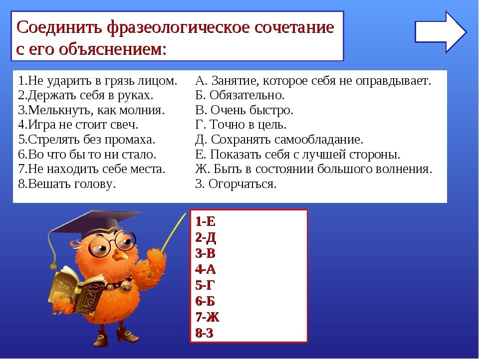 Соединить фразеологическое сочетание с его объяснением: 1-Е 2-Д 3-В 4-А 5-Г 6...