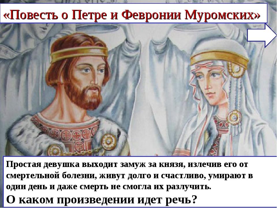 Простая девушка выходит замуж за князя, излечив его от смертельной болезни, ж...