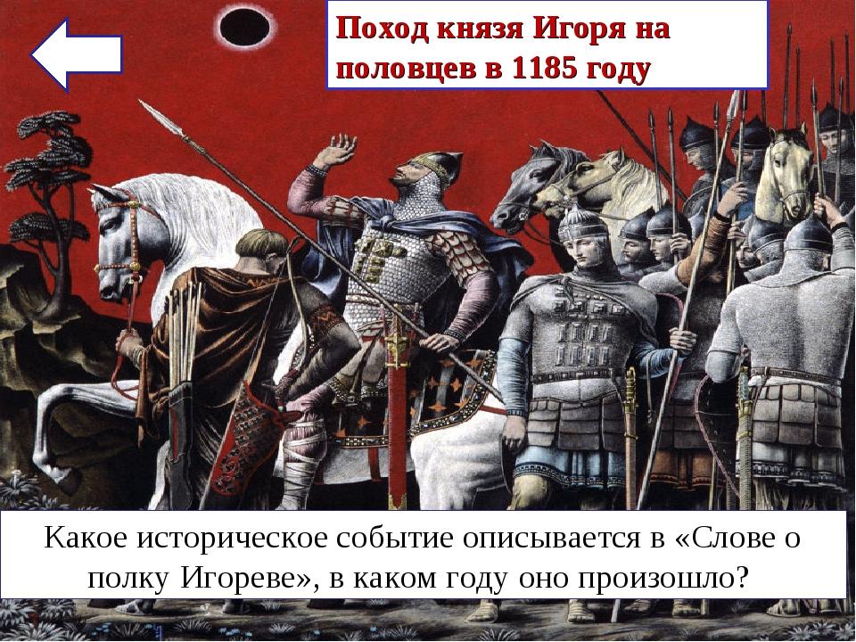 Какое историческое событие описывается в «Слове о полку Игореве», в каком год...