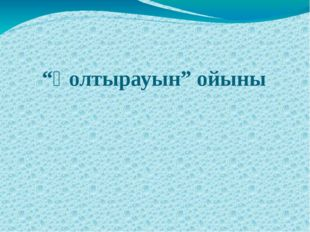 """""""Қолтырауын"""" ойыны"""