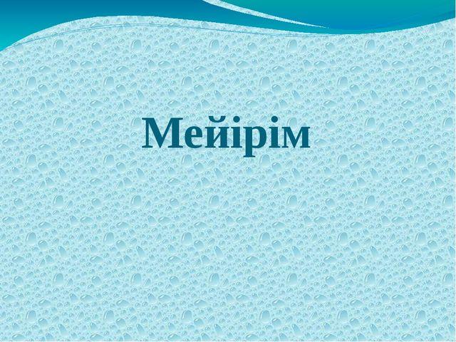 Мейірім
