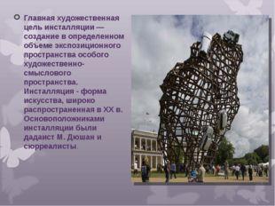 Главная художественная цель инсталляции — создание в определенном объеме эксп
