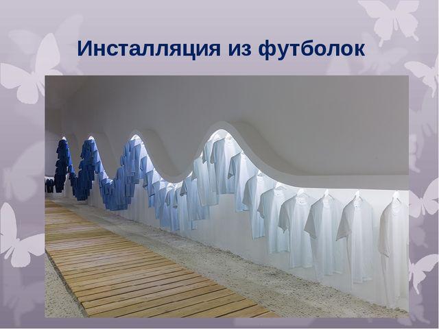 Инсталляция из футболок