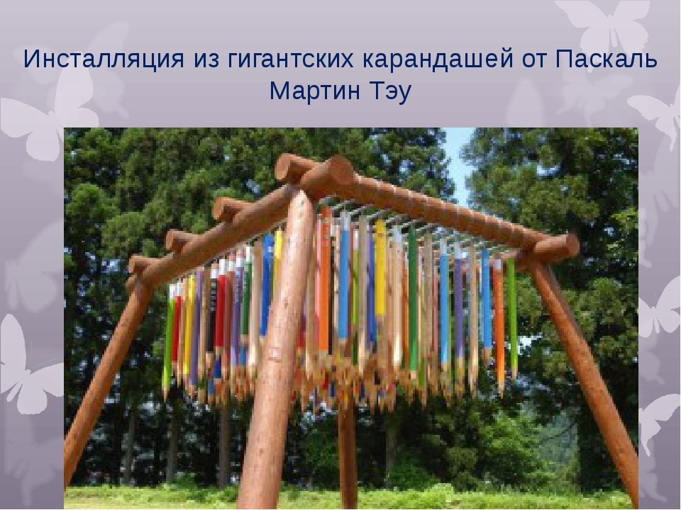 Инсталляция из гигантских карандашей от Паскаль Мартин Тэу