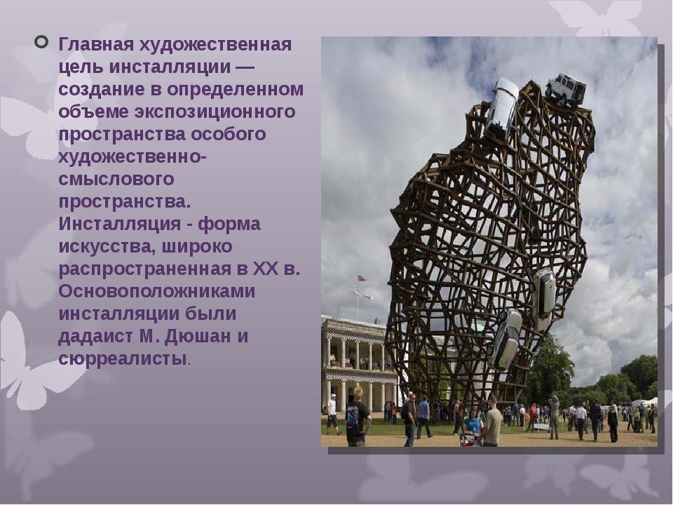 Главная художественная цель инсталляции — создание в определенном объеме эксп...