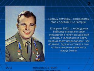 """Матсакова С.В. МБОУ """"Парабельская гимназия"""" 2"""