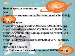 """Матсакова С.В. МБОУ """"Парабельская гимназия"""" Используемые источники: фон http"""