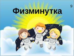 """Матсакова С.В. МБОУ """"Парабельская гимназия"""" Физминутка 9"""