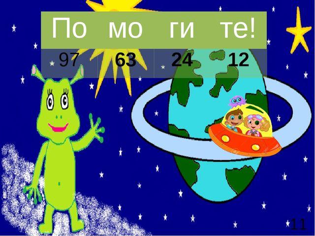"""Матсакова С.В. МБОУ """"Парабельская гимназия"""" 11 По мо ги те! 97 63 24 12"""