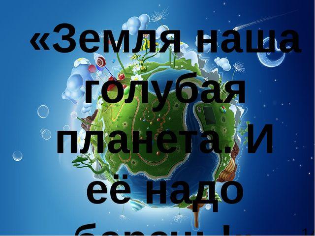 """Матсакова С.В. МБОУ """"Парабельская гимназия"""" «Земля наша голубая планета. И е..."""