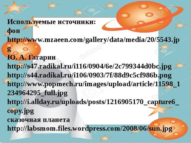 """Матсакова С.В. МБОУ """"Парабельская гимназия"""" Используемые источники: фон http..."""
